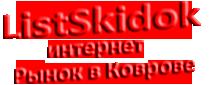Интернет Рынок г. Коврова
